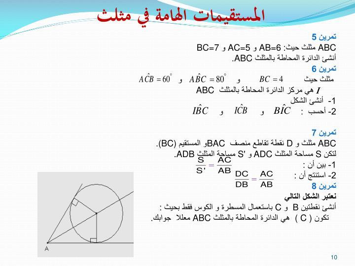 المستقيمات الهامة في مثلث