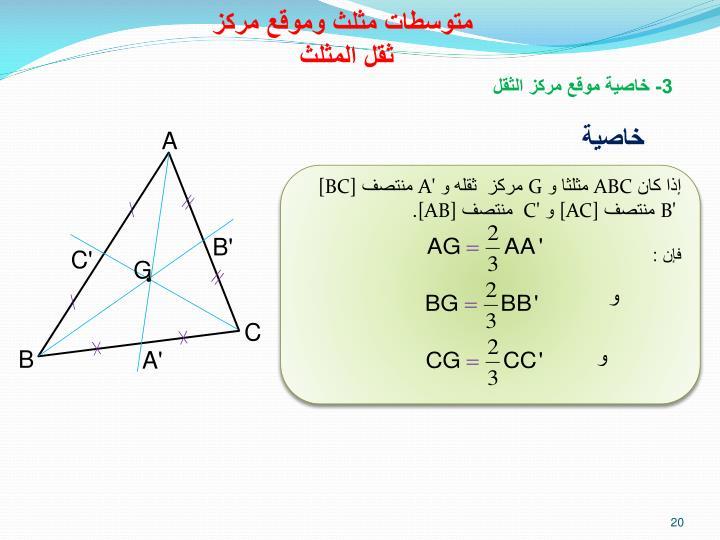 متوسطات مثلث وموقع مركز ثقل المثلث