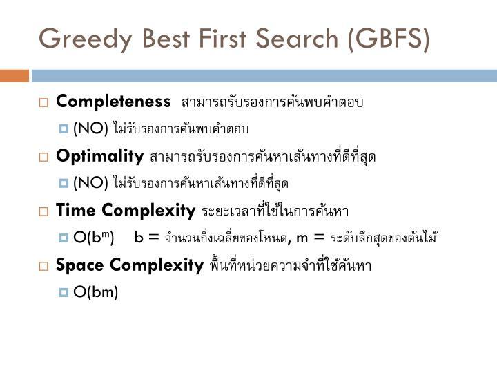 Greedy Best First Search (GBFS)