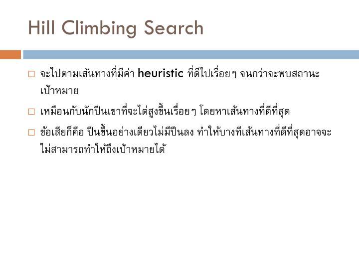 Hill Climbing Search