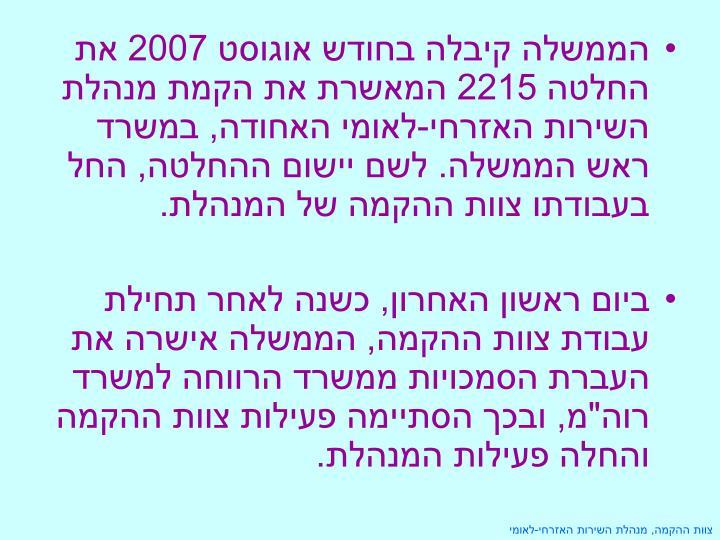 הממשלה קיבלה בחודש אוגוסט 2007 את החלטה 2215 המאשרת את הקמת...
