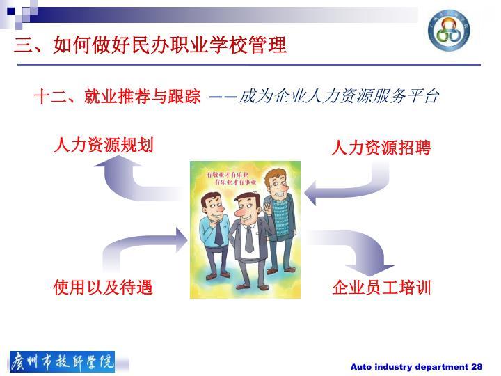 三、如何做好民办职业学校管理