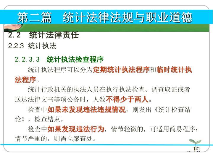 第二篇   统计法律法规与职业道德