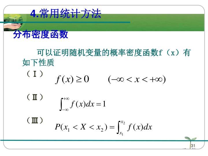 可以证明随机变量的概率密度函数
