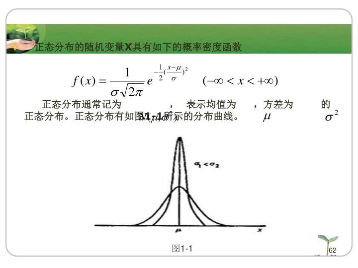 正态分布的随机变量