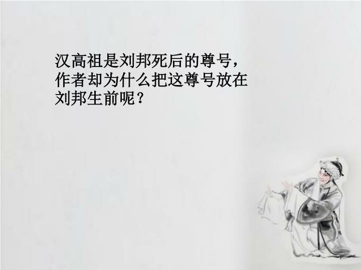 汉高祖是刘邦死后的尊号,作者却为什么把这尊号放在刘邦生前呢?