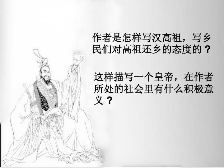 作者是怎样写汉高祖,写乡民们对高祖还乡的态度的