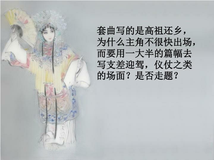 套曲写的是高祖还乡,为什么主角不很快出场,而要用一大半的篇幅去写支差迎驾,仪仗之类的场面?是否走题?