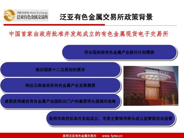 泛亚有色金属交易所政策背景