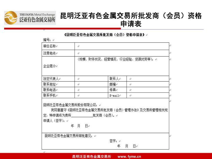 昆明泛亚有色金属交易所批发商(会员)资格申请表