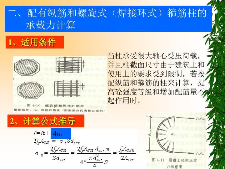 二、配有纵筋和螺旋式(焊接环式)箍筋柱的  承载力计算