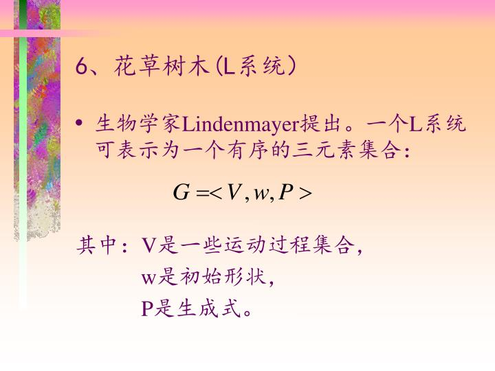 6、花草树木