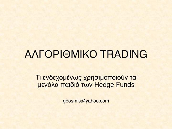 Trading