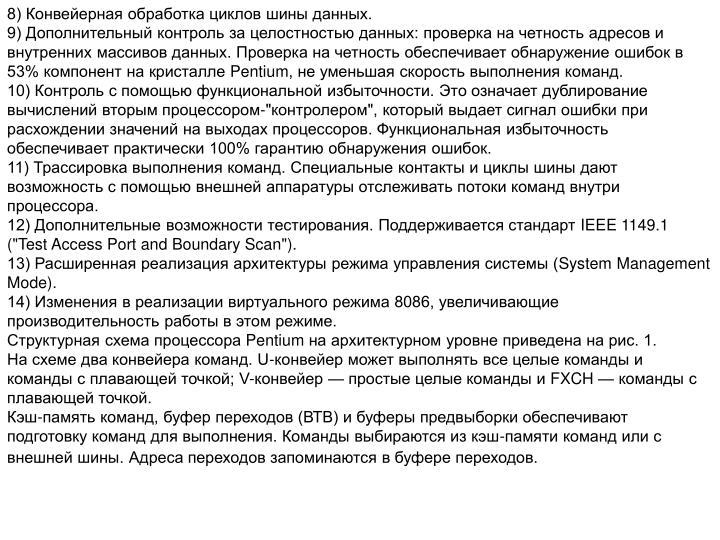8) Конвейерная обработка циклов шины данных.