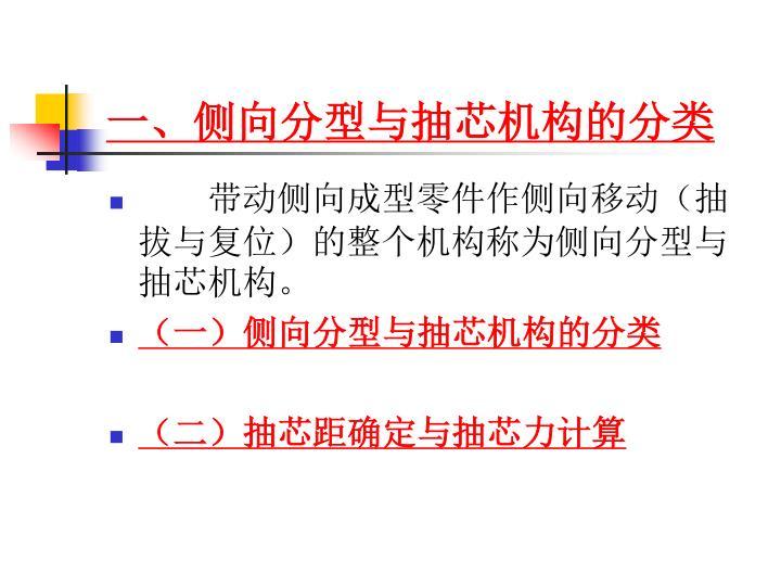 一、侧向分型与抽芯机构的分类