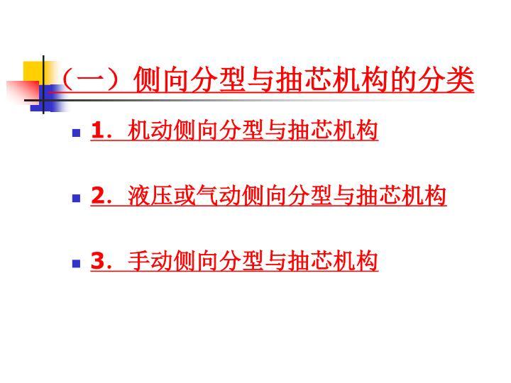 (一)侧向分型与抽芯机构的分类