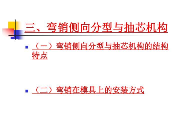 三、弯销侧向分型与抽芯机构