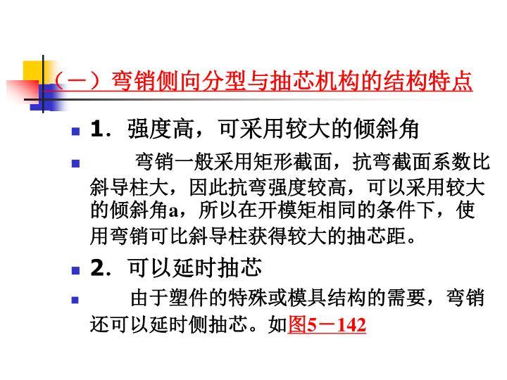 (-)弯销侧向分型与抽芯机构的结构特点