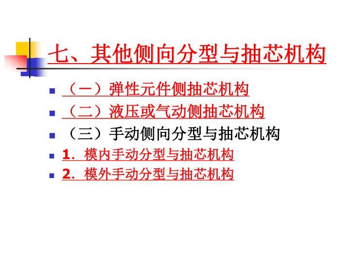 七、其他侧向分型与抽芯机构
